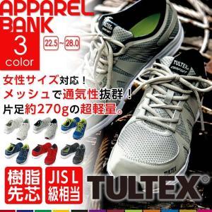 安全靴 超軽量 TULTEX タルテックス レディース 51647 作業靴 女性 セーフティシューズ 樹脂先芯 おしゃれ メッシュ|ap-b