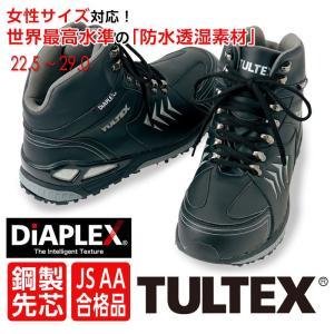 安全靴 ハイカット おしゃれ 防水靴 タルテックス TULTEX スニーカー 56380 DiAPLEX 防水セーフティーシューズ トレッキングブーツ  |ap-b