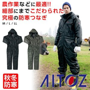 防寒つなぎ メンズ つなぎ 防寒着 つなぎ服 TULTEX 続服 撥水 防寒服 作業服 aitoz 寒冷地対応|ap-b