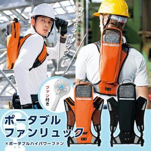 ポータブルファンリュック 空調ウエア 空調服のようなバックパック 作業着 バッテリー別売り