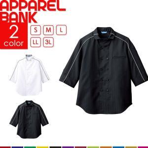 コックコート 七分袖 コックシャツ メンズ 七分袖 吸汗速乾 形態安定 透け防止|ap-b