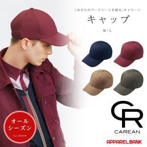 作業用帽子 キャップ CAREAN CAZ175 CAP KARSEE|ap-b