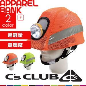 ヘルメットカバー 反射 リフレクションカバー C'sCLUB シーズクラブ|ap-b
