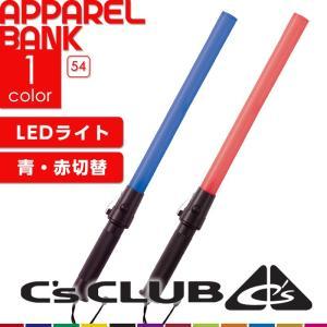 誘導灯 LED 警備灯 交通誘導灯 保安 工事 LED誘導灯 誘導棒 ショートタイプ 切り替え式 赤 青|ap-b