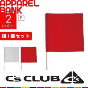 旗 棒セット 赤旗 白旗|ap-b