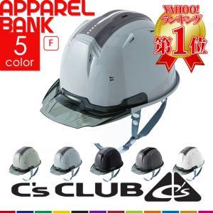 ヘルメット 工事用 作業ヘルメット セーフティーヘルメット 安全ヘルメット 高精度反射 アメリカンヘルメット 作業用具 即日出荷|ap-b