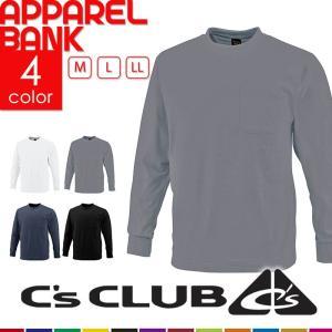 作業用Tシャツ 長袖 吸汗速乾 形態安定 長袖Tシャツ ポケットあり C'sCLUB シーズクラブ 作業服 作業着 クールプラス 通年|ap-b
