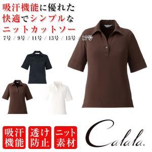 白衣 カットソー レディース 半袖  透け防止 吸汗 ナースウェア Calala エステ クリニック 歯科 医療 事務 美容 ap-b
