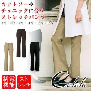 エステユニフォーム ストレッチパンツ レディース ナースウェア 細身 ストレッチ ポケット 光沢 女性 ズボン Calala キャララ|ap-b