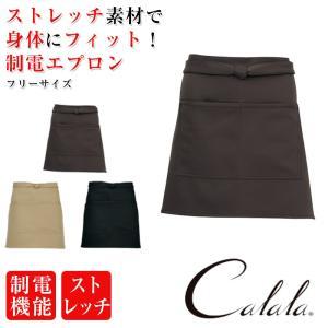 Calala エステエプロン 0019 レディース 女性 美容 エステ服 キャララ ap-b