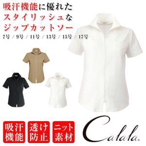 白衣 カットソー レディース 半袖 トップス 襟付き 透け防止 ナースウェア Calala エステ クリニック 歯科 医療 事務 美容 ap-b