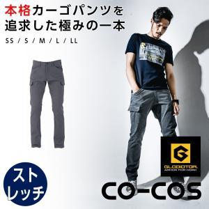 スタイリッシュストレッチカーゴパンツ メンズ GLADIATOR 作業パンツ グラディエーター 作業着 作業ボトムス CO-COS|ap-b