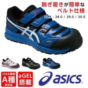 アシックス 安全靴 ローカット マジックテープ  CP102 限定色 ローカット マジック 作業靴 ...