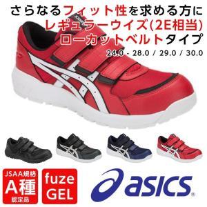 アシックス 安全靴 ローカット マジックテープ 安全靴スニーカー BOA 作業靴 ウィンジョブ CP...