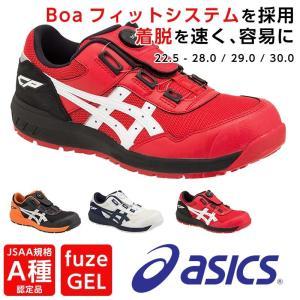 アシックス 安全靴 スニーカー ローカット BOA 作業靴 ウィンジョブ CP209 フィットシステ...