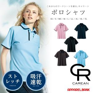 ポロシャツ レディース 半袖ポロシャツ CAREAN CSP126 半袖エアスルーポロシャツ|ap-b