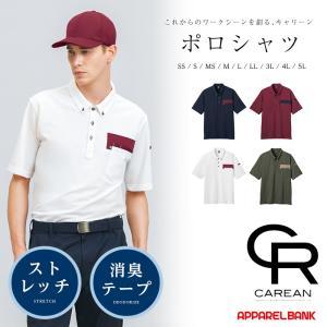 ポロシャツ レディース メンズ KARSEE CAREAN CSP172 T/C KANOKO POLO SHIRT 半袖ポロシャツ|ap-b