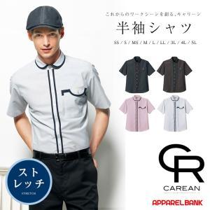 半袖シャツ ユニセックス パイピングバイカラー半袖シャツ CAREAN CSY122 KARSEE|ap-b