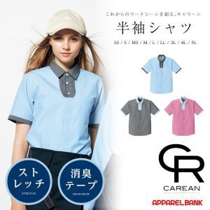 CAREAN CSY149 パイピングバイカラー半袖シャツ|ap-b