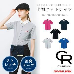 男女兼用 ニットシャツ 清掃員 カーシー AREAN CSY152 半袖ニットシャツ|ap-b