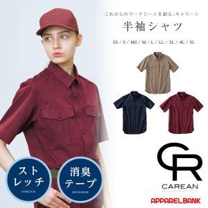 シャツ 半袖シャツ ユニフォーム KARSEE CAREAN CSY166 MATT TWILL STRETCH 半袖シャツ|ap-b