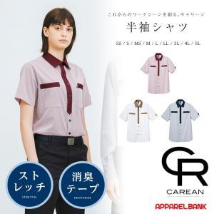 シャツ 半袖ニットシャツ ユニフォーム KARSEE CAREAN CSY170 CODE TRICOT SHIRT 半袖ニットシャツ|ap-b