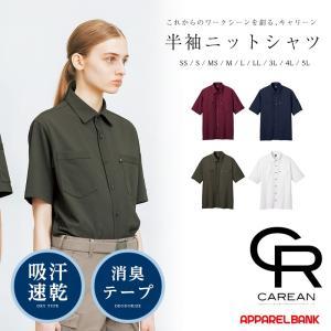 シャツ 半袖ニットシャツ ユニフォーム KARSEE CAREAN CAREAN CSY174 T/C KANOKO SHIRT 半袖ニットシャツ|ap-b