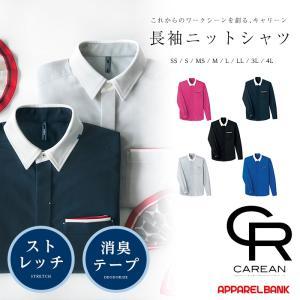 CAREAN CWY151 長袖ニットシャツ|ap-b