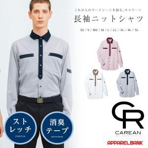 シャツ 長袖ニットシャツ ユニフォーム KARSEE CAREAN CWY169 CODE TRICOT SHIRT 長袖ニットシャツ|ap-b