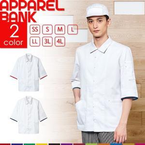 コックシャツ 六分袖 ホワイト Arbe チトセアルベ 男女兼用 調理服 ポケット 速乾 制電 アルベ dn-8345|ap-b