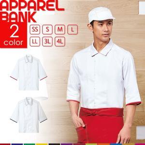 コックシャツ 調理服 六分袖 男女兼用 Arbe チトセアルベ 速乾 制電 アルベ dn-8346|ap-b