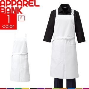 胸当てエプロン Arbe チトセアルベ ホワイト 飲食店  インカム専用 ポケット 制電 速乾 アルベ dn-8351 ap-b