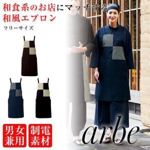 胸当て和風エプロン 男女兼用 Arbe DN8509 飲食店制服 ユニフォーム サロン ap-b
