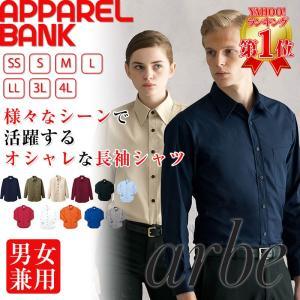 カラーシャツ 長袖 ワイシャツ  レギュラーカラー 飲食 ユニフォーム 制服 黒ボタン シャツ|ap-b