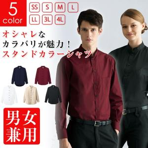 マオカラーシャツ 長袖 メンズ ブロード 制服 ユニフォーム イベント 飲食|ap-b