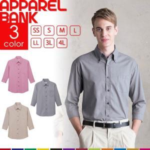 カラーシャツ 七分袖 Arbe ボタンダウンシャツ 制服 ユニフォーム 飲食 レストラン|ap-b