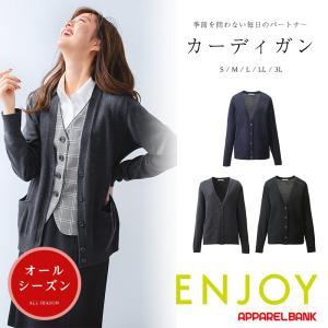事務服 カーディガン EWG723 ゆったりサイズ 安心丈 KARSEE ENJOY  Soft Acrylic Cardigan ap-b