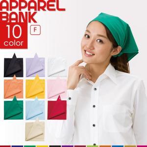 バンダナ メンズ カラフル キャップ 帽子 レディース 三角巾 キッチンキャップ 料理帽子 即日発送可|ap-b