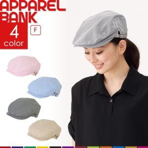 ハンチング レディース 帽子 ストライプ ハンチング帽 キャスケット 即日発送可|ap-b