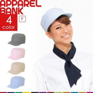ワークキャップ 作業用帽子 ストライプ柄 清潔感 スタイリッシュ カジュアルキャップ コードレーン FACEMIX 即日発送可|ap-b