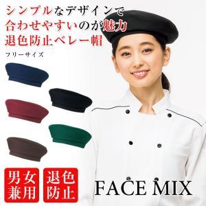 ベレー帽  ユニセックス 業務用 作業用帽子 FACEMIX コードレーン 給水防汚 即日発送可|ap-b