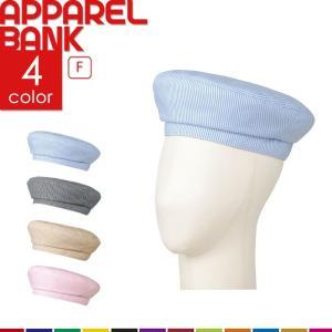 ベレー帽 ユニセックス 作業用帽子 飲食 キャップ レストラン コードレーン 給水防汚 即日発送可|ap-b
