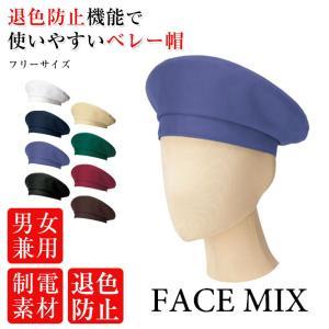 ベレー帽 キャップ 帽子  制服 カラフル ワークキャップ ベーカリーキャップ レディース ツイル フェードガード  即日発送可|ap-b