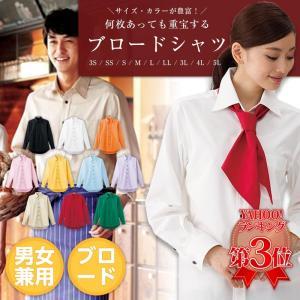 シャツ 長袖 メンズ レディース 男女兼用 ブロード レギュラーカラー 即日発送可|ap-b