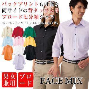 ワイシャツ メンズ  シャツ 7分袖シャツ 七分袖 シャツ レディース 左胸ポケット ブロード レギュラー カラーシャツ 無地 カラフル 即日発送可|ap-b