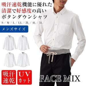 ニットシャツ ボタンダウン 長袖 メンズ 長袖シャツ レディース 吸汗速乾 5L 即日発送可|ap-b