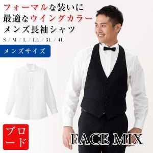 ウィングカラーシャツ メンズ フォーマルシャツ 長袖  白 男性 ホワイト ウイングカラー フォーマル 即日発送可|ap-b