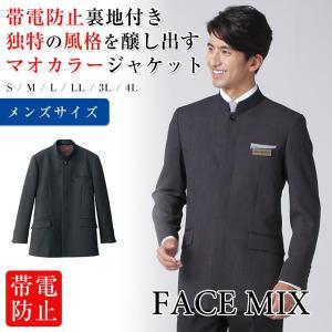 マオカラー ジャケット メンズ FJ0018M ホテル レストラン コンシェルジュ レセプションメンズジャケット 帯電防止 ピケストライプ 即日発送可|ap-b