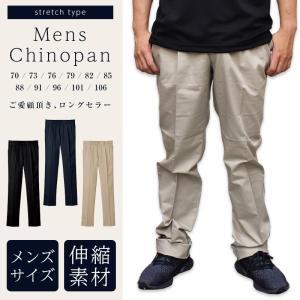 チノパン メンズ パンツ ツータック ストレッチ 紳士服 オフィス ビジネス フォーマル  即日発送可 ap-b