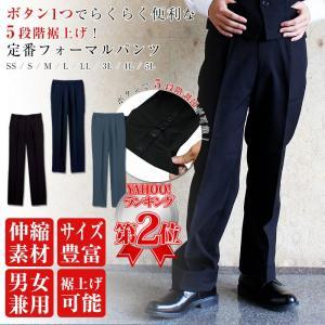 スラックス メンズ フォーマルパンツ スーツ  裾上げボタン付き スラックス 紳士服 黒パンツ レディース ワンタック パンツ 洗える 即日発送可|ap-b